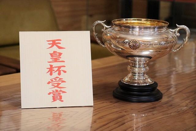 天皇杯受賞